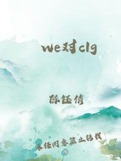 we对clg
